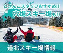 道北スキー情報