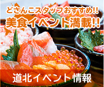 道北イベント情報