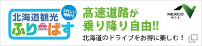 北海道観光ふりーぱす 高速道路が乗り降り自由!!