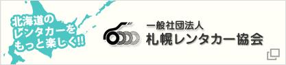 一般社団法人 札幌レンタカー協会
